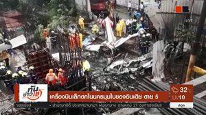 เครื่องบินเล็กตกในนครมุมไบของอินเดีย ตาย 5