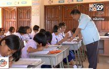 ปฏิรูปเงินอุดหนุนนักเรียนยากจน