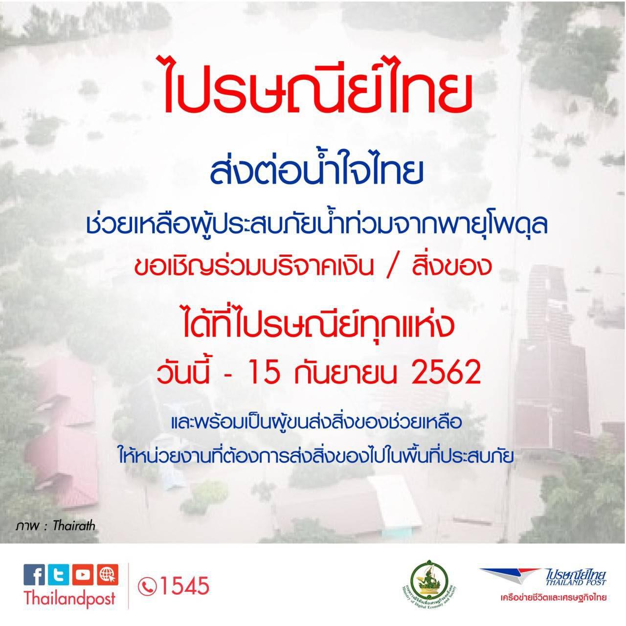 ไปรษณีย์ไทย เปิดจุดรับบริจาคเงินและสิ่งของช่วยเหลือผู้ประสบภัยพายุโพดุล