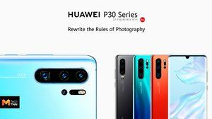 เปิดตัว Huawei  P30 และ P30 Pro มากับกล้องหลัง 4 ตัว ซูมไกล 50 เท่า