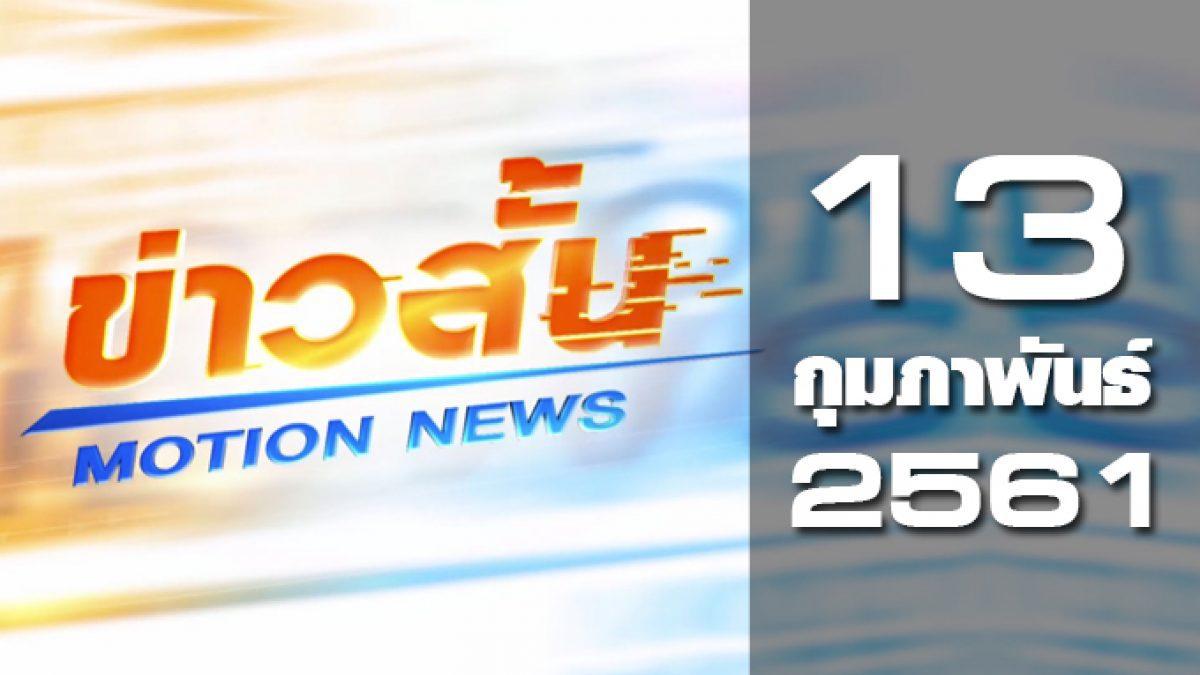 ข่าวสั้น Motion News Break 2 13-02-61