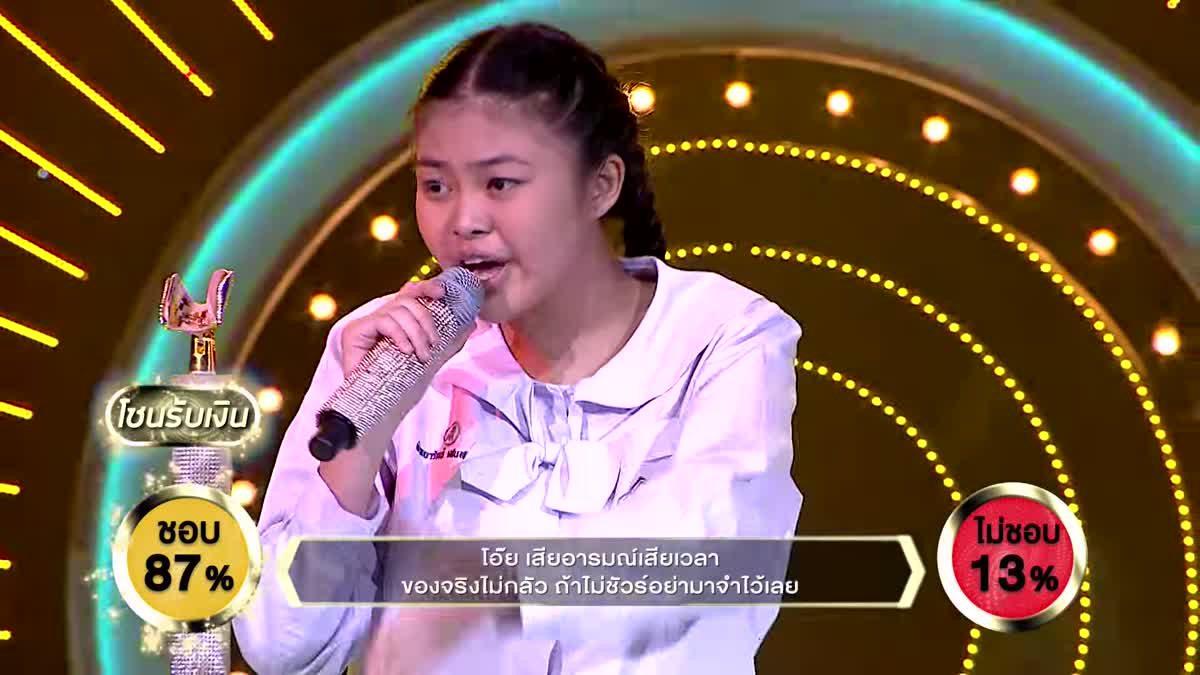 เพลง แสบ - ไอซ์ พิทยารัตน์ | ร้องแลก แจกเงิน Singer takes it all | 21 พฤษภาคม 2560