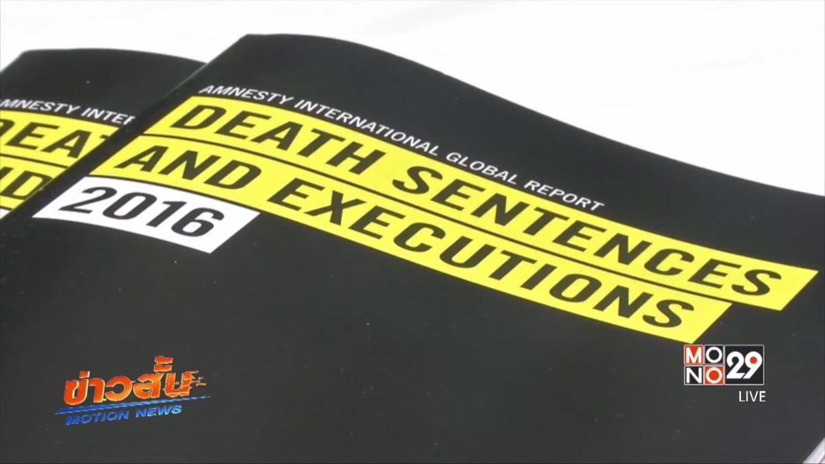 แอมเนสตี้ฯ เผยรายงานโทษประหารทั่วโลกปี 2559