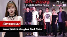 เชอรีน ณัฐจารี นำทีมเปิดตัวหนังผีแหวกแนว Bangkok Dark Tales  บางกอก… สยอง