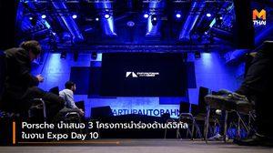 Porsche นำเสนอ 3 โครงการนำร่องด้านดิจิทัลในงาน Expo Day 10