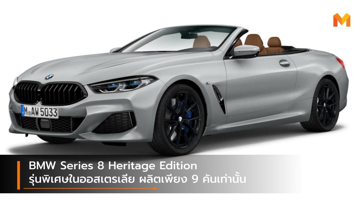BMW Series 8 Heritage Edition รุ่นพิเศษในออสเตรเลีย ผลิตเพียง 9 คันเท่านั้น