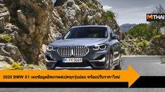 2020 BMW X1 เผยข้อมูลอัพเกรดสเปคทุกรุ่นย่อย พร้อมปรับราคาใหม่