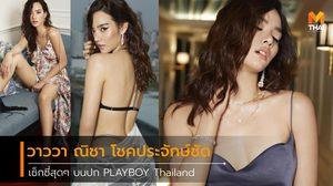 วาวา ณิชชา เผยทุกสัดส่วนความเซ็กซี่บนปก PLAYBOY Thailand