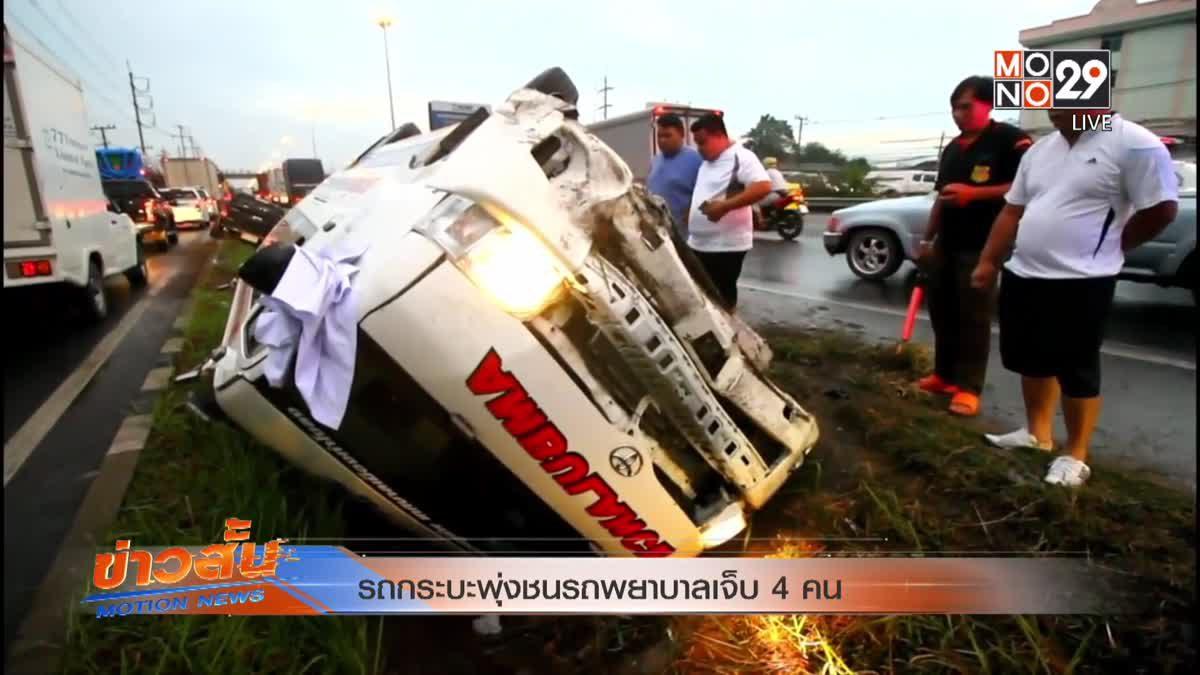 รถกระบะพุ่งชนรถพยาบาลเจ็บ 4 คน