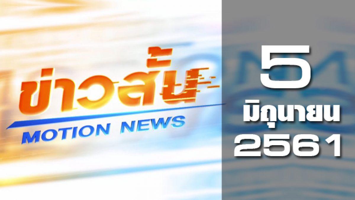 ข่าวสั้น Motion News Break 1 05-06-61
