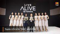 Toyota คว้ารางวัลธุรกิจยานยนต์ยอดนิยม 'TAQA' แห่งปี 2562