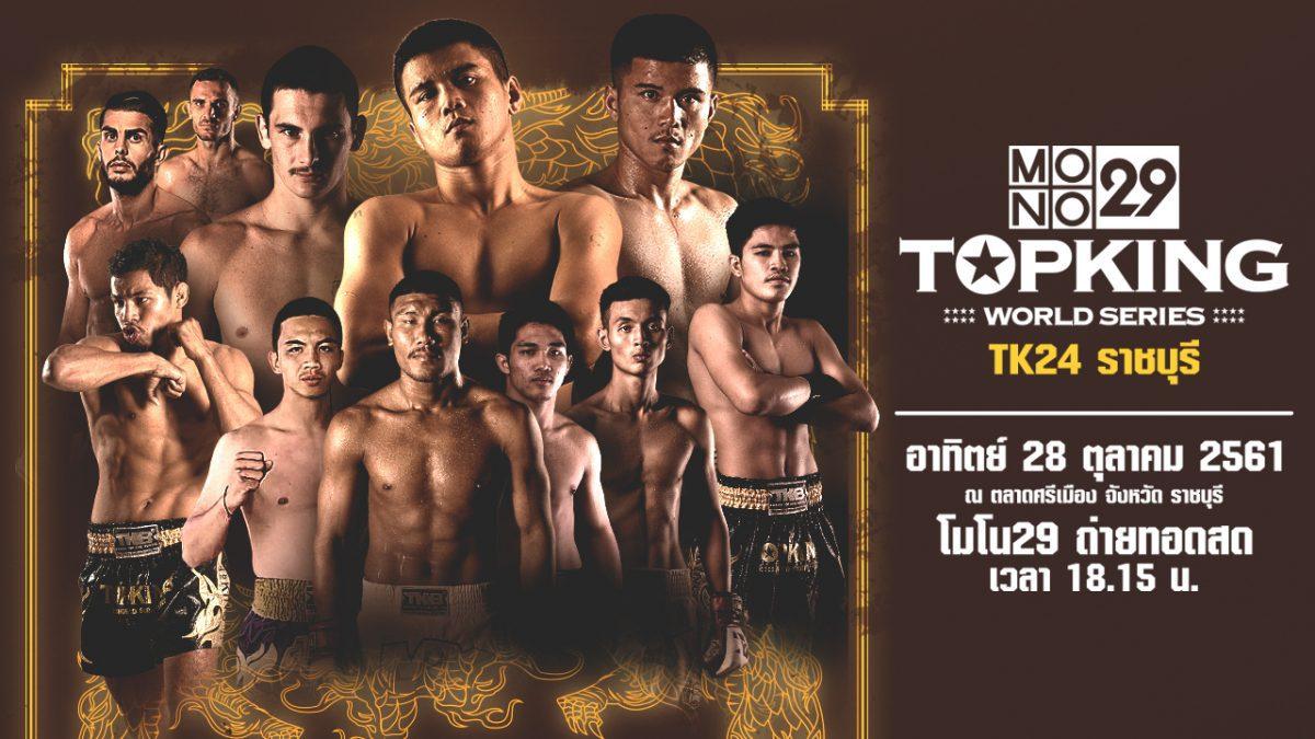 [PROMO] Mono29 Topking World Series 2018 TK24 ราชบุรี