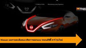 Nissan เผยรายละเอียดแนวคิดการออกแบบ รถยนต์ซิตี้ คาร์ รุ่นใหม่