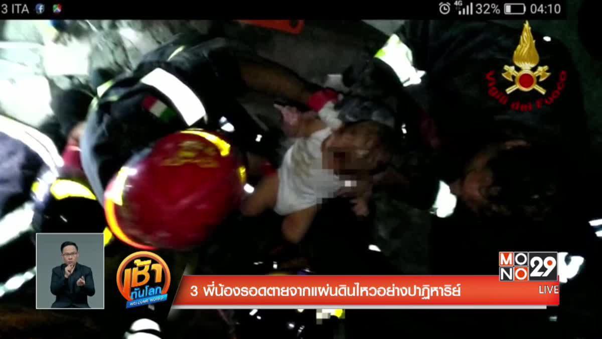 3 พี่น้องรอดตายจากแผ่นดินไหวอย่างปาฏิหาริย์