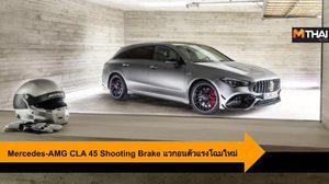 Mercedes-AMG CLA 45 Shooting Brake แวกอนเล็กพริกขี้หนู 421 แรงม้า