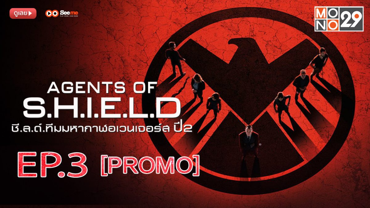 Marvel's Agents of S.H.I.E.L.D. ชี.ล.ด์. ทีมมหากาฬอเวนเจอร์ส ปี 2 EP.3 [PROMO]