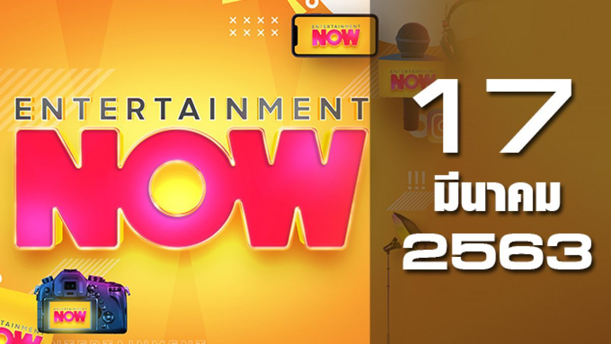 Entertainment Now 17-03-63