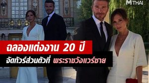 รวยจริงไม่อิงนิยาย! คู่รักเบ็คแฮม ทัวร์พระราชวังแวร์ซายแบบส่วนตัว ฉลองแต่งงาน 20 ปี!