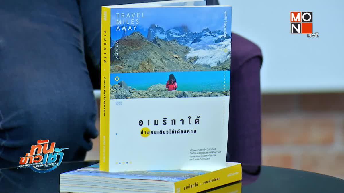 """สนพ.GEEK BOOK ชวนสัมผัสมนต์เสน่ห์ """"อเมริกาใต้"""" ผ่านการเดินทางของสาวร่างเล็ก"""