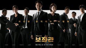 เรื่องย่อซีรีส์เกาหลี Aide