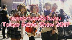 น่ารักตะมุตะมิ แจกความสดใสในงาน Tokyo Game Show 2017 MThai จัดให้