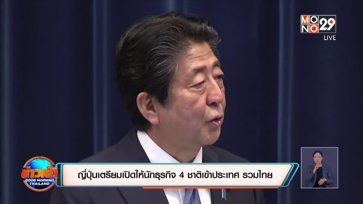 ญี่ปุ่นเตรียมเปิดให้นักธุรกิจ 4 ชาติเข้าประเทศ รวมไทย