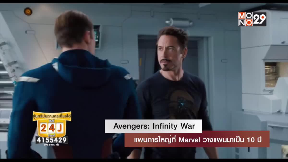 Avengers: Infinity War แผนการใหญ่ที่ Marvel วางแผนมาเป็น 10 ปี