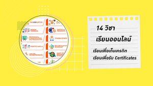 14 หลักสูตรเรียนออนไลน์ เรียนเพื่อเก็บเครดิต เรียนเพื่อรับ Certificates