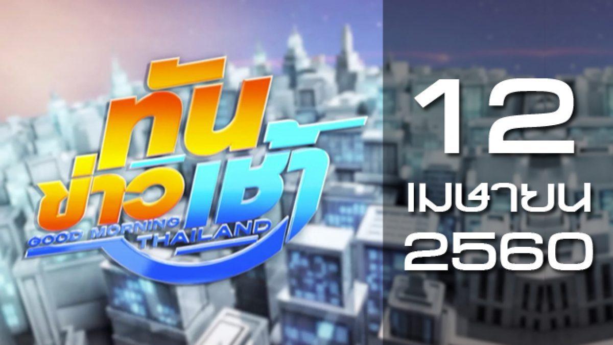 ทันข่าวเช้า Good Morning Thailand 12-04-60