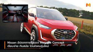 Nissan อัปเดทภายในของ Magnite Concept เรียบง่าย ทันสมัย โดนใจคนรุ่นใหม่