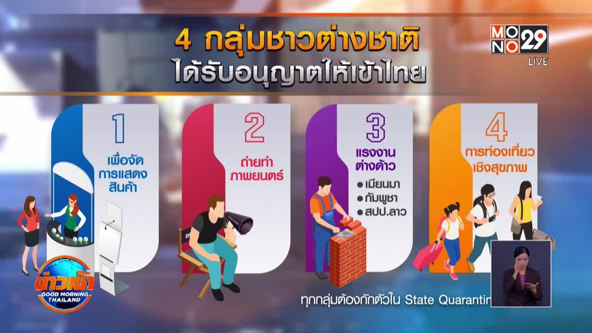 ศบค.เผยการอนุญาตชาวต่างชาติ 4 กลุ่มเข้าไทยต้องปฏิบัติตามมาตรการอย่างเข้มงวด