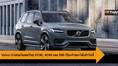 Volvo นำเสนอโมเดลใหม่ XC90, XC60 และ S90 เป็นเจ้าของได้แล้ววันนี้
