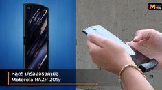 หลุดเต็มๆ Motorola RAZR 2019 คามือผู้ใช้งาน!!