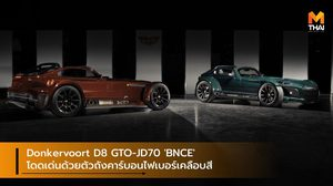 Donkervoort D8 GTO-JD70 'BNCE' โดดเด่นด้วยตัวถังคาร์บอนไฟเบอร์เคลือบสี