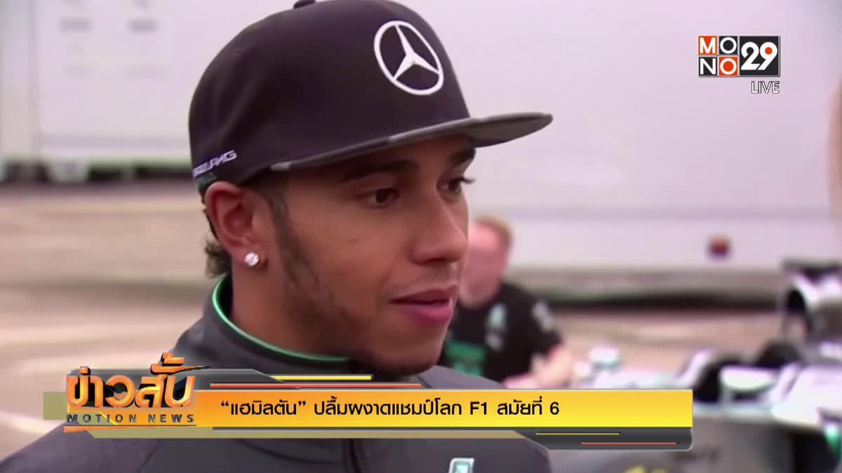 """""""แฮมิลตัน"""" ปลื้มผงาดแชมป์โลก F1 สมัยที่ 6"""