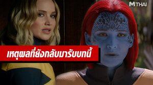 เหตุผลที่ เจนนิเฟอร์ ลอว์เรนซ์ กลับมารับบท มิสทีก ในหนังเอ็กซ์เม็น Dark Phoenix