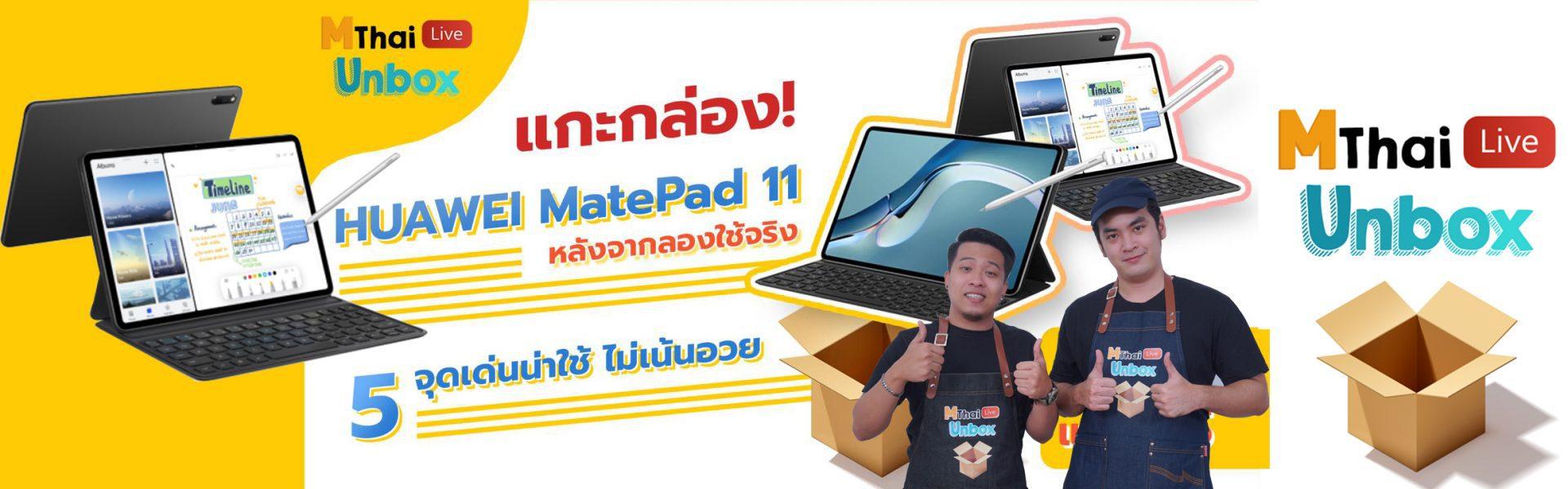 รีวิว HUAWEI MatePad 11 5 จุดเด่นน่าใช้ ไม่เน้นอวย!
