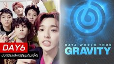 DAY6 จ่อคัมแบ็คมินิอัลบั้มใหม่ก่อนจัดเวิลด์ทัวร์ - ล็อกคิวมาไทย ปลายปี!