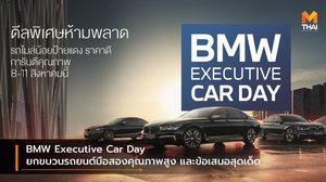 BMW Executive Car Day ยกขบวนรถยนต์มือสองคุณภาพสูง และข้อเสนอสุดเด็ด