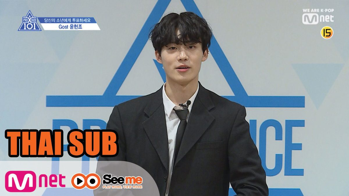 [THAI SUB] แนะนำตัวผู้เข้าแข่งขัน | 'ยุน ฮยอนโจ' YUN HYUN JO I จากค่าย Gost Entertainment