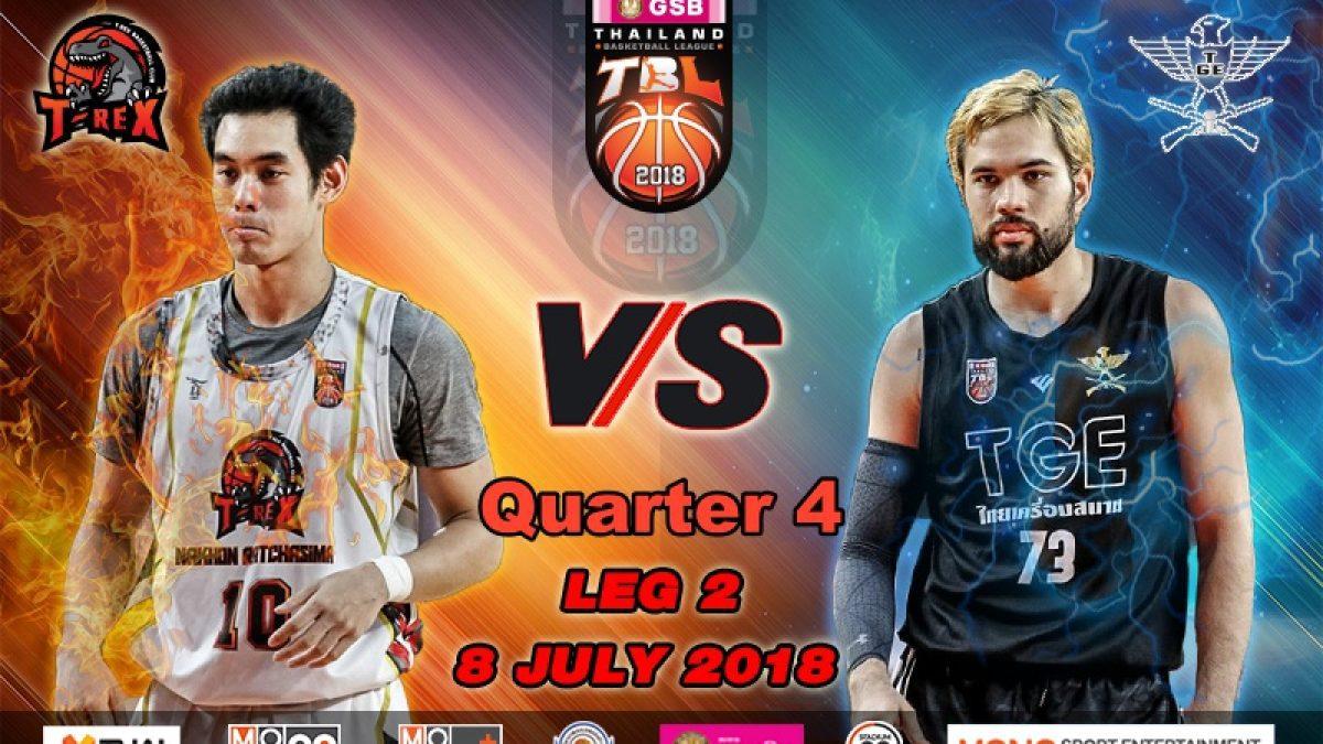 Q4 การเเข่งขันบาสเกตบอล GSB TBL2018 : Leg2 : T-Rex VS TGE ไทยเครื่องสนาม ( 8 July 2018)