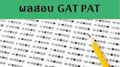 ประกาศผลสอบ GAT PAT ปีการศึกษา 2561