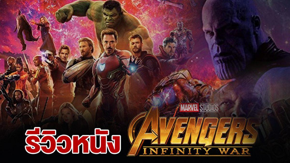 รีวิวหนัง Avengers: Infinity War