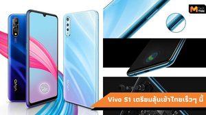 Vivo S1 สมาร์ทโฟนใหม่ กล้องหลัง 3 ตัว เปิดตัวที่อินโดนีเซีย