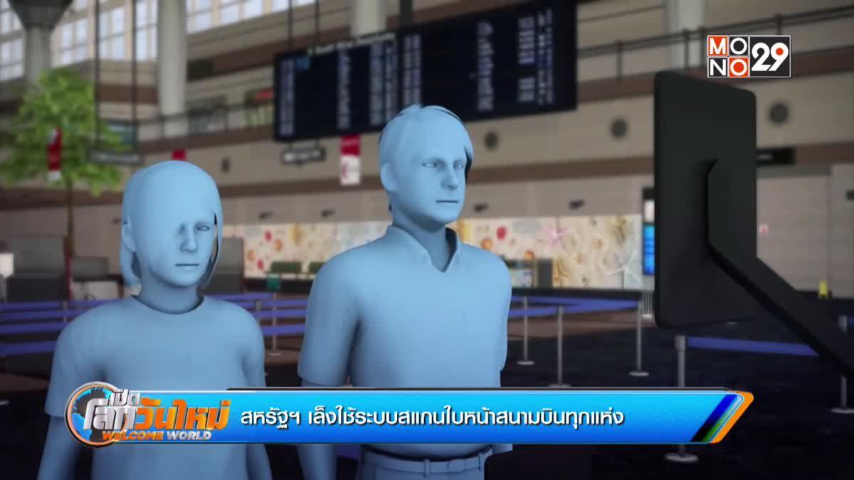 สหรัฐฯ เล็งใช้ระบบสแกนใบหน้าสนามบินทุกแห่ง