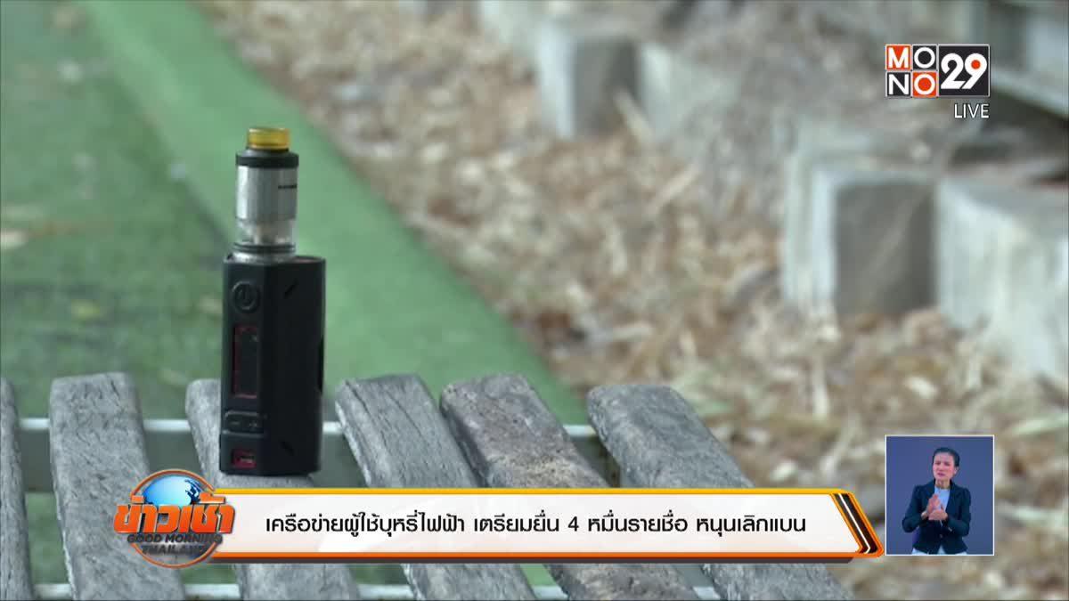 เครือข่ายผู้ใช้บุหรี่ไฟฟ้า เตรียมยื่น 4 หมื่นรายชื่อ หนุนเลิกแบน