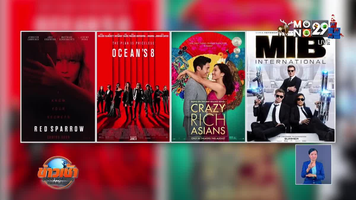 MONO29 ยกขบวนหนังดีฉายทางฟรีทีวีครั้งแรก ตลอดปี 2020