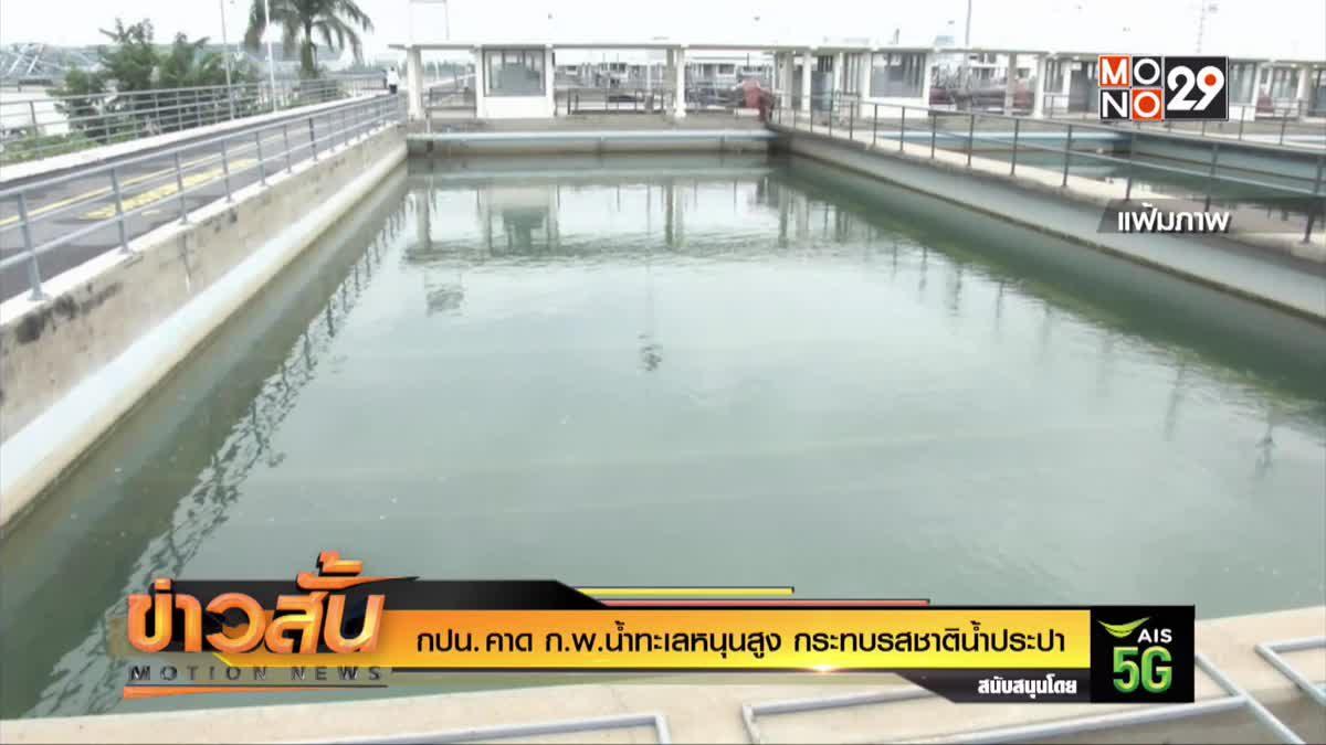 กปน. คาด ก.พ.น้ำทะเลหนุนสูง กระทบรสชาติน้ำประปา