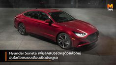 Hyundai Sonata เพิ่มลุคสปอร์ตหรูด้วยล้อใหม่ อุ่นใจด้วยระบบเตือนเปิดประตูรถ