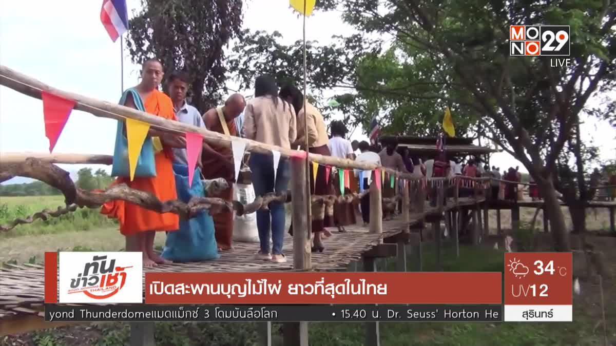 เปิดสะพานบุญไม้ไผ่ ยาวที่สุดในไทย